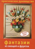 Фантазии из овощей и фруктов Практ. рук-во