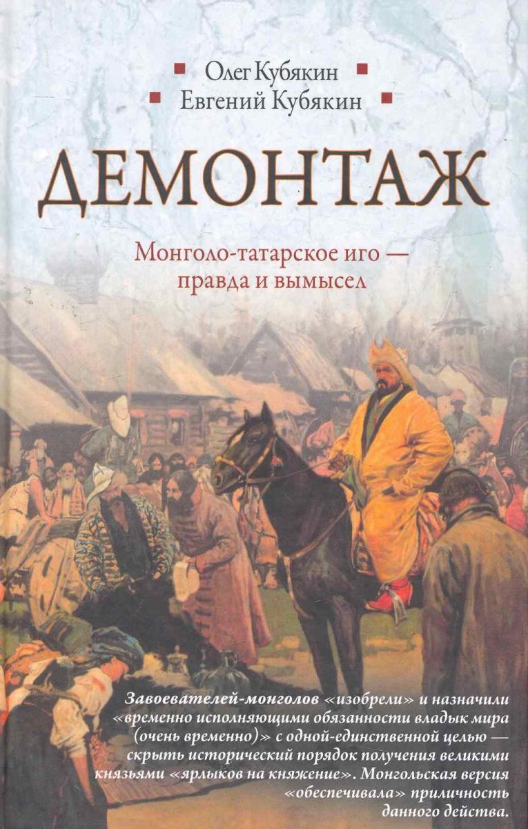 Кубякин О. Демонтаж Монголо-татарское иго правда и вымысел иисус в истории и религии правда и вымысел
