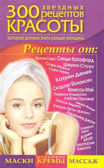 300 звездных рецептов красоты...