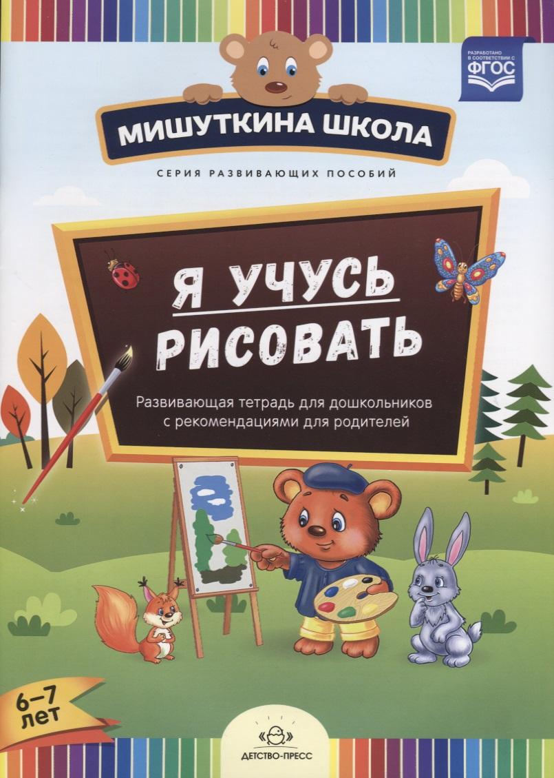 где купить Дубровская Н. Я учусь рисовать. Развивающая тетрадь для дошкольников с рекомендациями для родителей. 6-7 лет ISBN: 9785906937483 дешево
