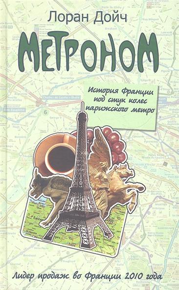 Метроном. История Франции под стук колес парижское метро