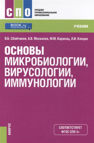 Основы микробиологии, вирусологии, иммунологии. Учебник