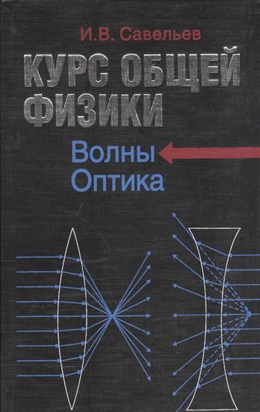 Савельев И.: Курс общей физики 4 кн. Волны оптики
