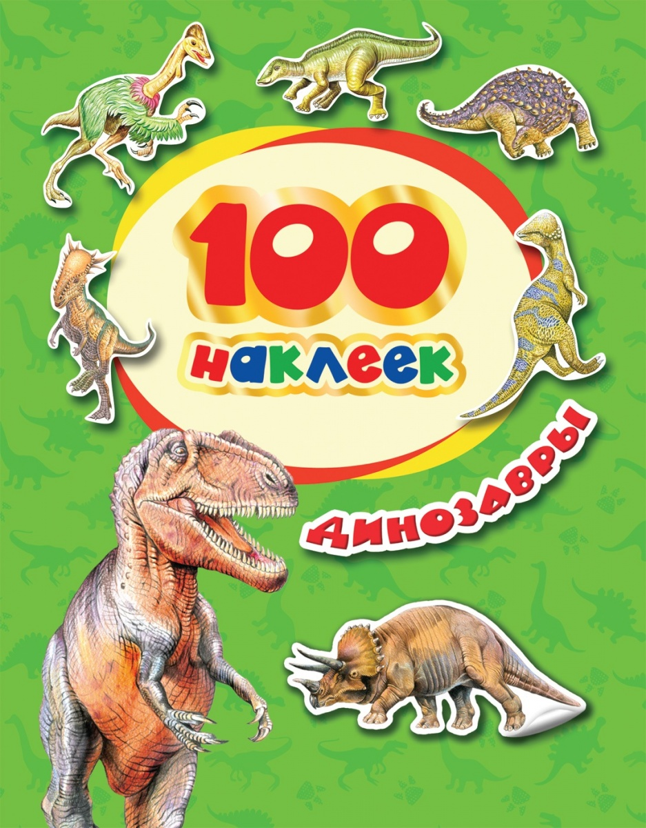 Новикова Е. (ред.) Динозавры. 100 наклеек