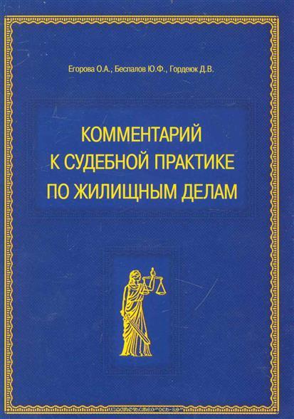 Егорова О., Беспалов Ю. и др. Комм. к судебной практике по ж��лищным делам