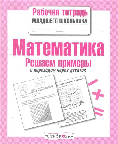 Математика Решаем примеры с переходом через десяток
