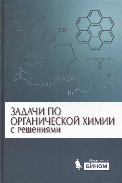 Задачи по органической химии с решениями