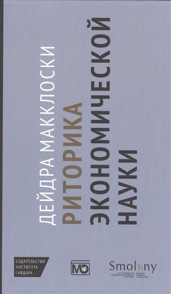 Макклоски Д. Риторика экономической науки ISBN: 9785932554135 риторика