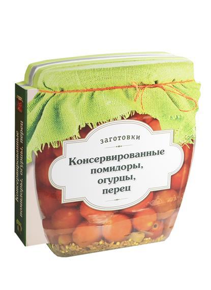 Левашева Е. (ред.) Консервированные помидоры, огурцы, перец левашева ред блины книга магнит