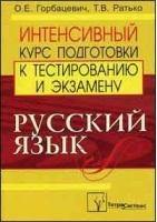 Русский язык Интенсив. курс подг. к тест. и экз.