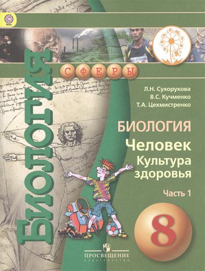 Биология. Человек. Культура здоровья. 8 класс. Учебник для общеобразовательных организаций. В двух частях. Часть 1. Учебник для детей с нарушением зрения