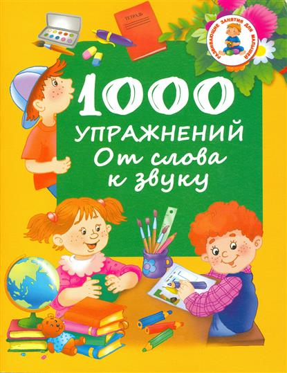 Дмитриева В. (сост.) 1000 упражнений. От слова к звуку дмитриева в сост 1000 упражнений для мальчиков