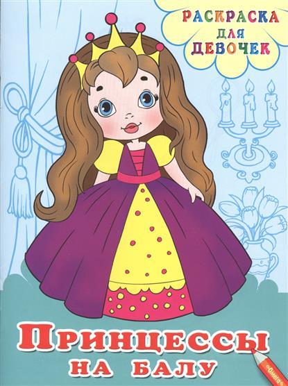 Принцессы на балу. Раскраска для девочек (7+)