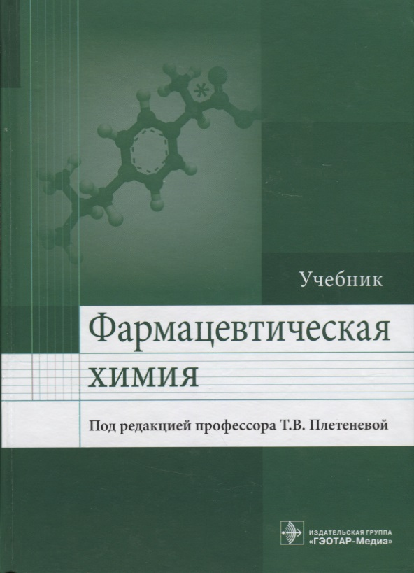 Плетенева Т. (ред.) Фармацевтическая химия. Учебник