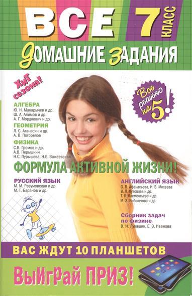 Все домашние задания: 7 класс. Решения, пояснения, рекомендации. 7-е издание, исправленное и дополненное