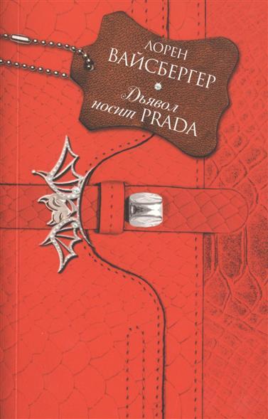 Вайсбергер Л. Дьявол носит Prada лорен вайсбергер месть носит prada