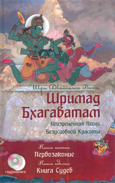 Шримад Бхагаватам Кн.6,7