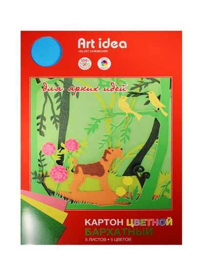 Картон цветной 5цв 5л А4 бархатный, в папке, Art idea