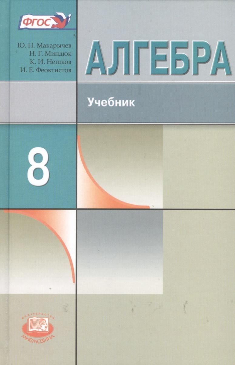 Макарычев Ю., Миндюк Н., Нешков К., и др. Алгебра. 8 класс. Учебник для учащихся общеобразовательных учреждений