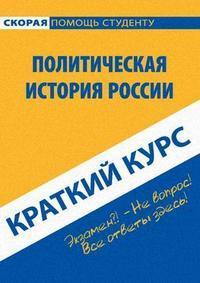 Краткий курс по политической истории России