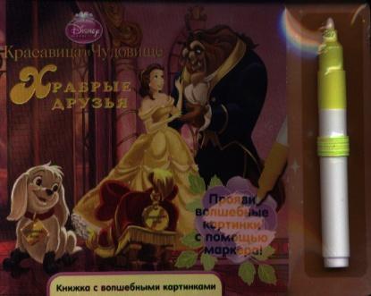 Токарева Е. (ред.) Принцессы. Храбрые друзья токарева е о принцессы 3d веселые каникулы