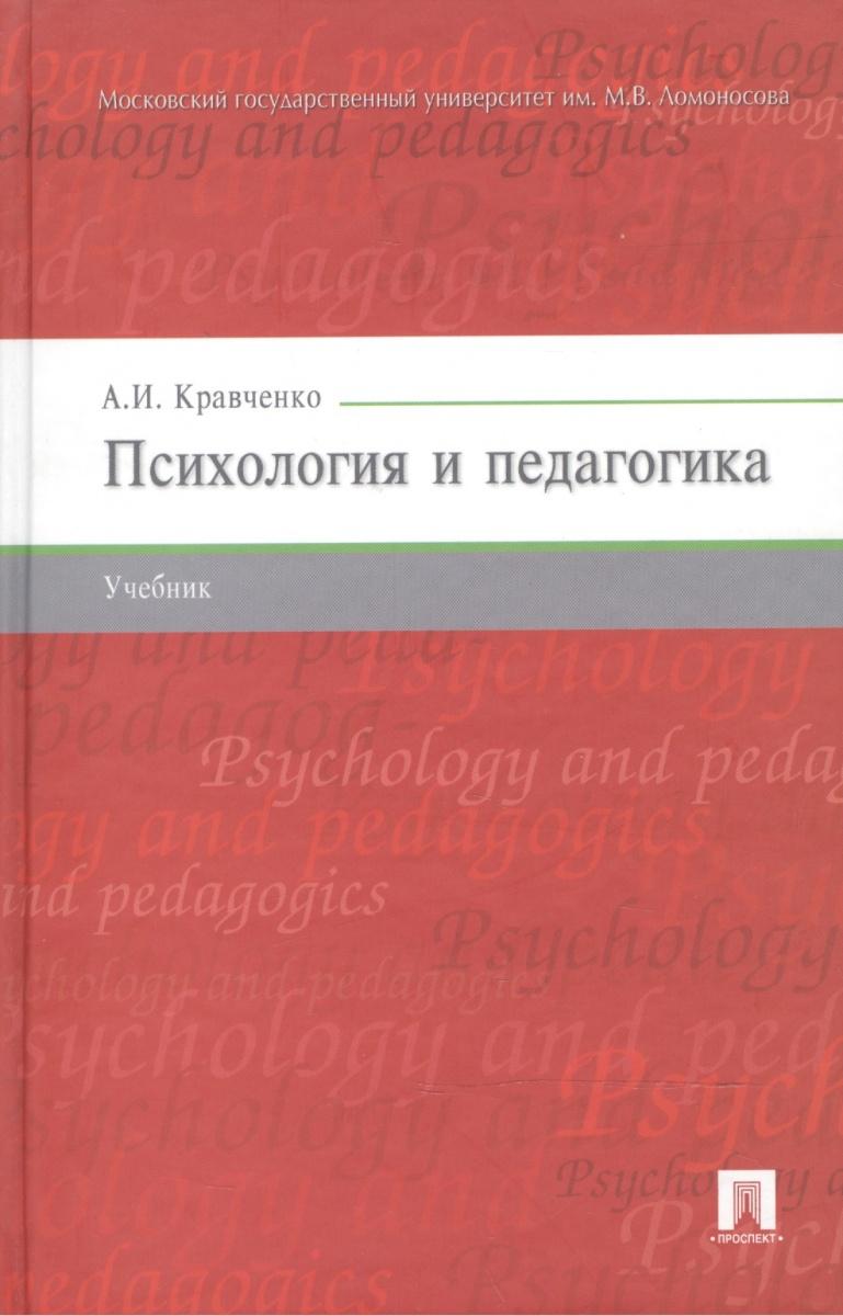 Кравченко А. Психология и педагогика Кравченко