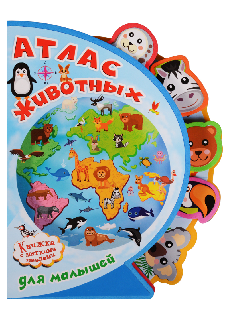 Шестакова И. Атлас животных для малышей