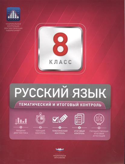 Русский язык. 8 класс. Тематический и итоговый контроль. Сборник проверочных работ (+ приложение с ответами)