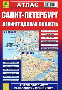 Смирнов А., Машарипов Б. Атлас Санкт-Петербург Ленинградская обл. Вып.1/09