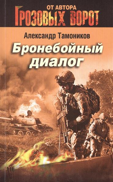 Тамоников А. Бронебойный диалог тамоников а холодный свет луны