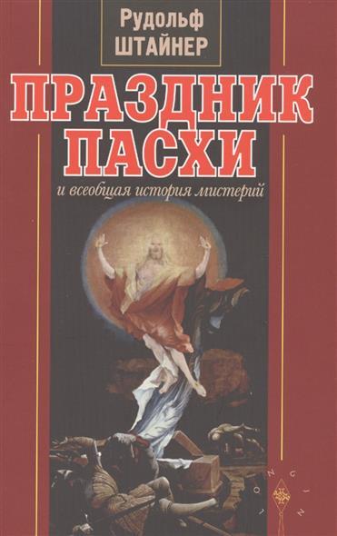 Праздник Пасхи и всеобщая история мистерий
