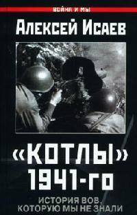 Котлы 1941-го История ВОВ которую мы не знали