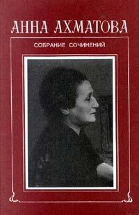 Ахматова СС в 6 томах т.2 Кн.1 Стихотворения 1941-1959