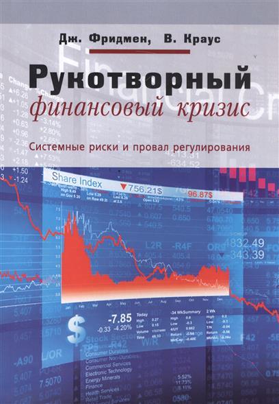 Рукотворный финансовый кризис. Системные риски и провал регулирования