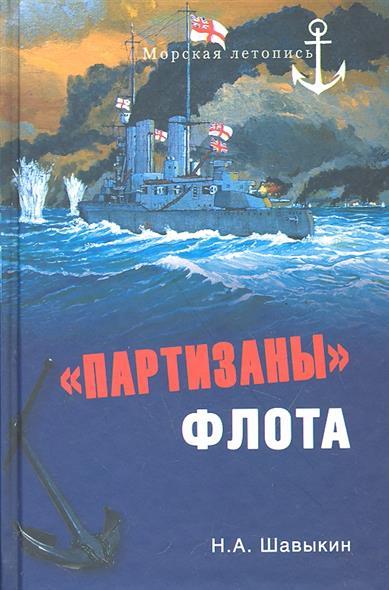 Партизаны флота Из истории крейсерства...