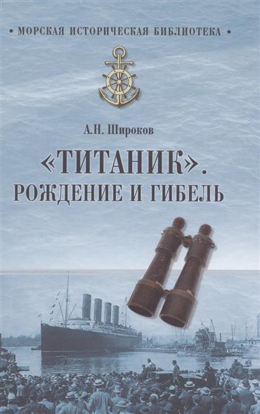 """Широков А. """"Титаник"""". Рождение и гибель"""