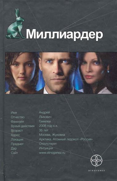 Миллиардер Кн. 1 Ледовая ловушка