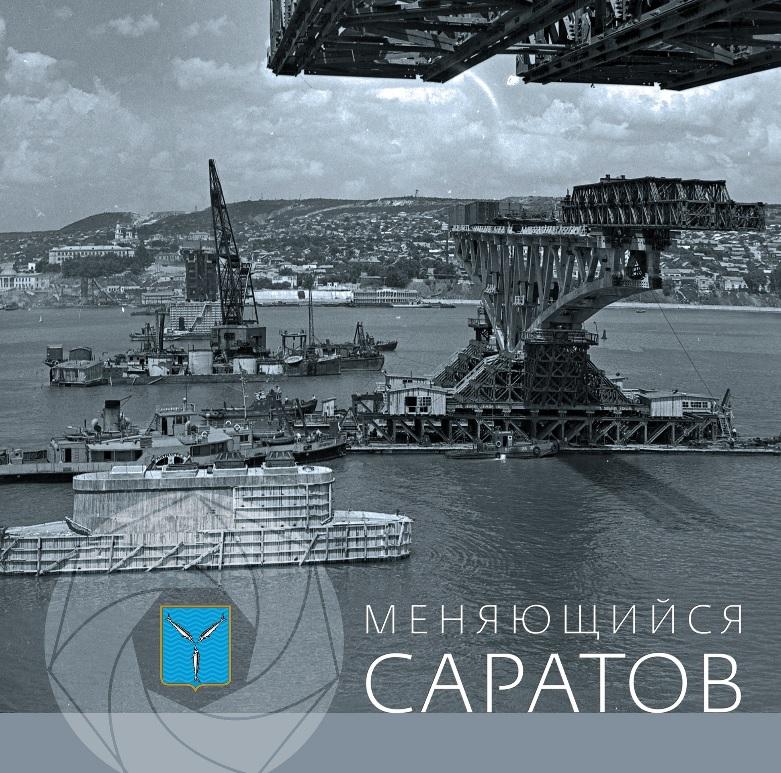Альбом Меняющийся Саратов