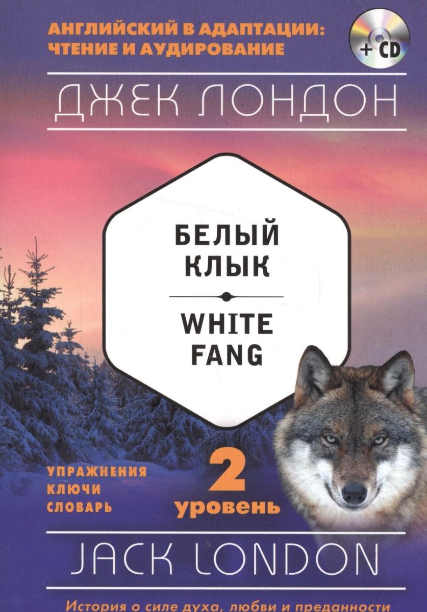 Лондон Дж. Белый Клык / White Fang. 2 уровень (+CD) white fang