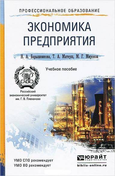 Экономика предприятия. Учебное пособие для СПО и бакалавриата