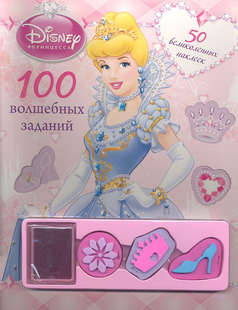 Токарева Е. (ред.) 100 волшебных заданий. Принцессы ISBN: 9785953971843 токарева е о принцессы 3d веселые каникулы