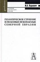 Геологическое строение и полез. ископ. Северной Евразии