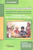 Конспекты занятий по духовно-нравственному воспитанию дошкольников на материале народной культуры