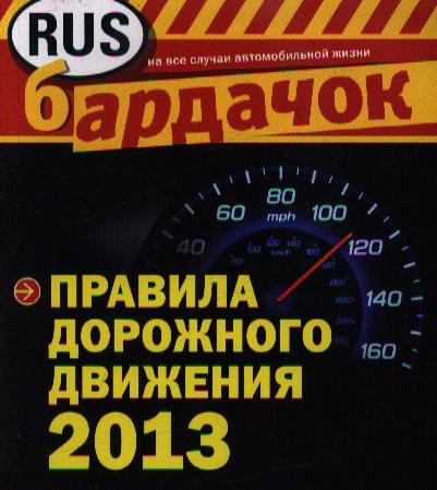 Правила дорожного движения 2013