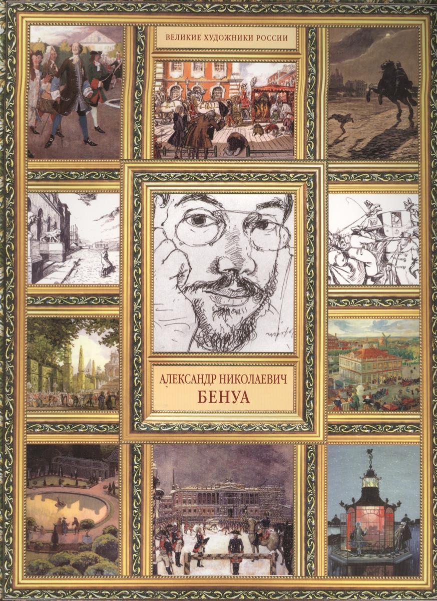 Орлова Е. Александр Николаевич Бенуа ISBN: 9785386078805