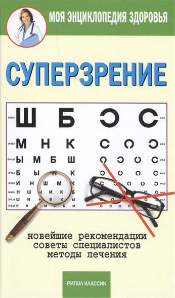 Смирнова Е. Суперзрение