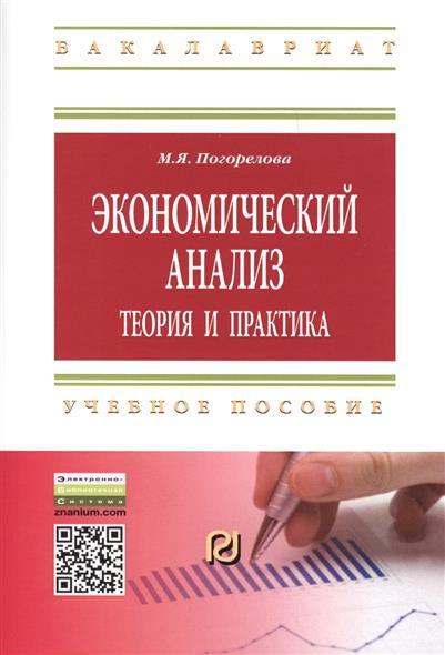 Погорелова М. Экономический анализ. Теория и практика. Учебное пособие