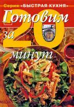 Флитвуд Дж. Готовим за 20 минут Коллекция кулинарных рецептов дженни флитвуд готовим за 20 минут