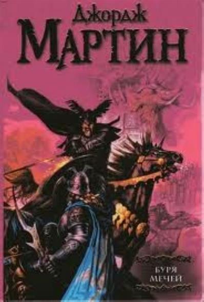Мартин Дж. Буря мечей джордж р р мартин буря мечей часть 3