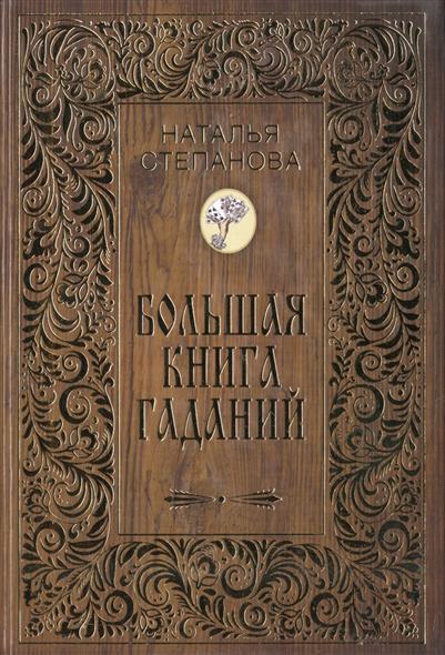 Степанова Н. Большая книга гаданий азарова н календарь книга гаданий